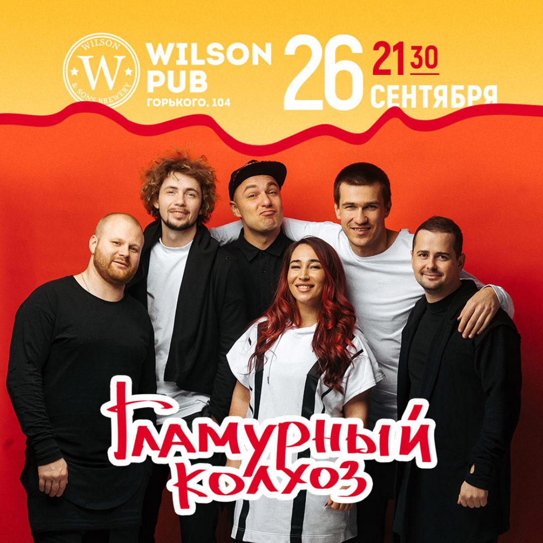 26 СЕНТЯБРЯ КОНЦЕРТ В WILSON PUB