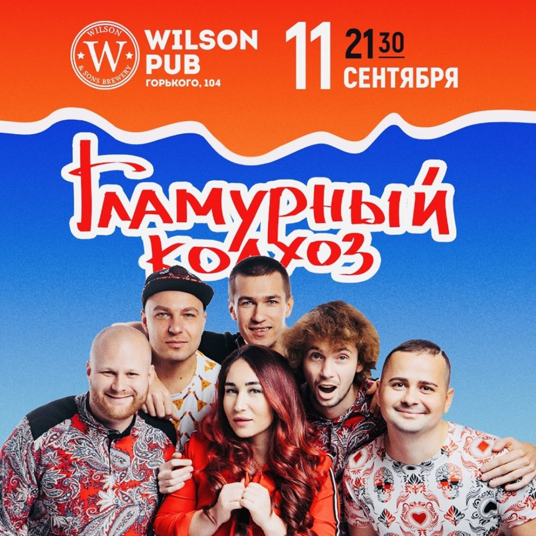 11 СЕНТЯБРЯ КОНЦЕРТ В WILSON PUB