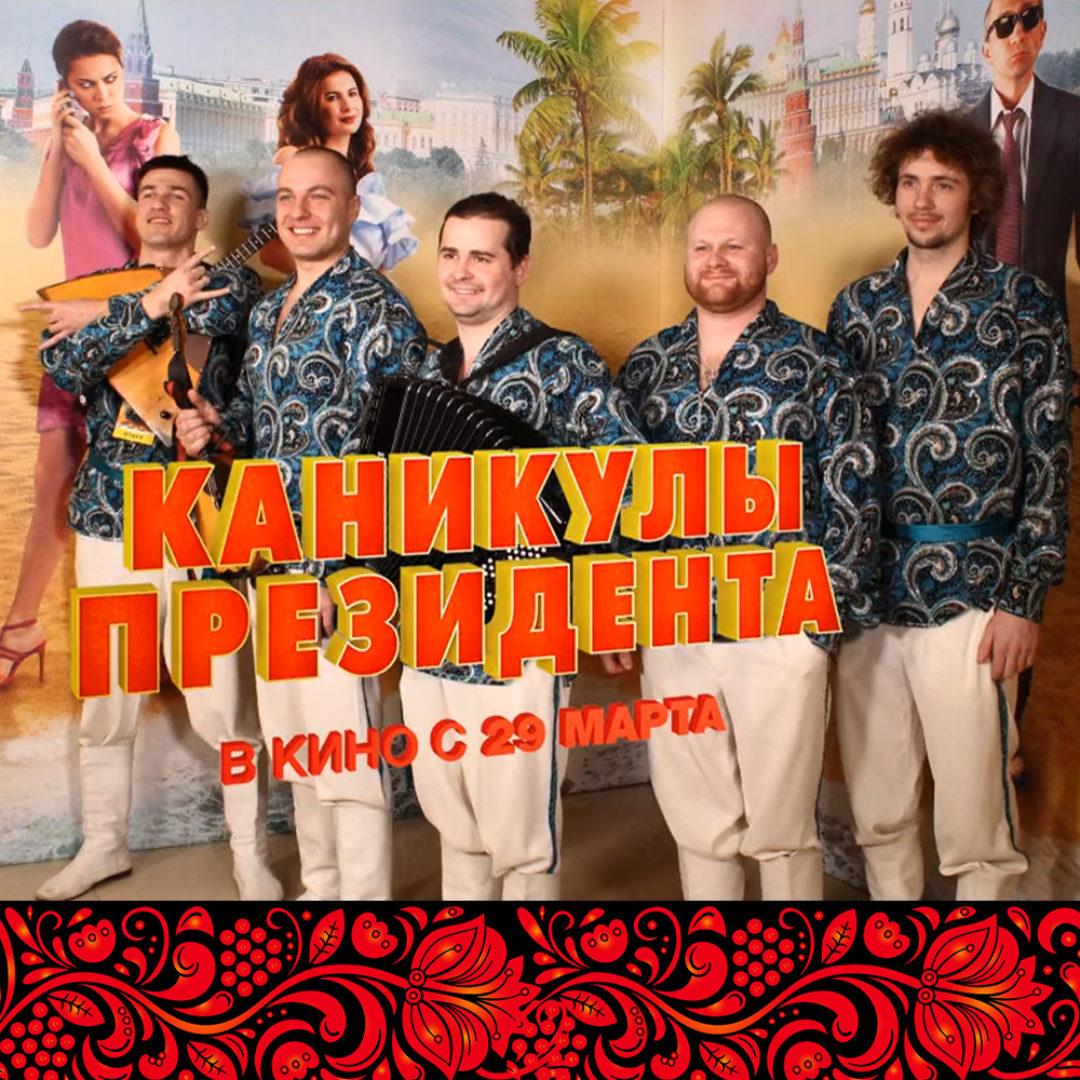 "Участвие в съемках кинокомедии ""Каникулы президента"""